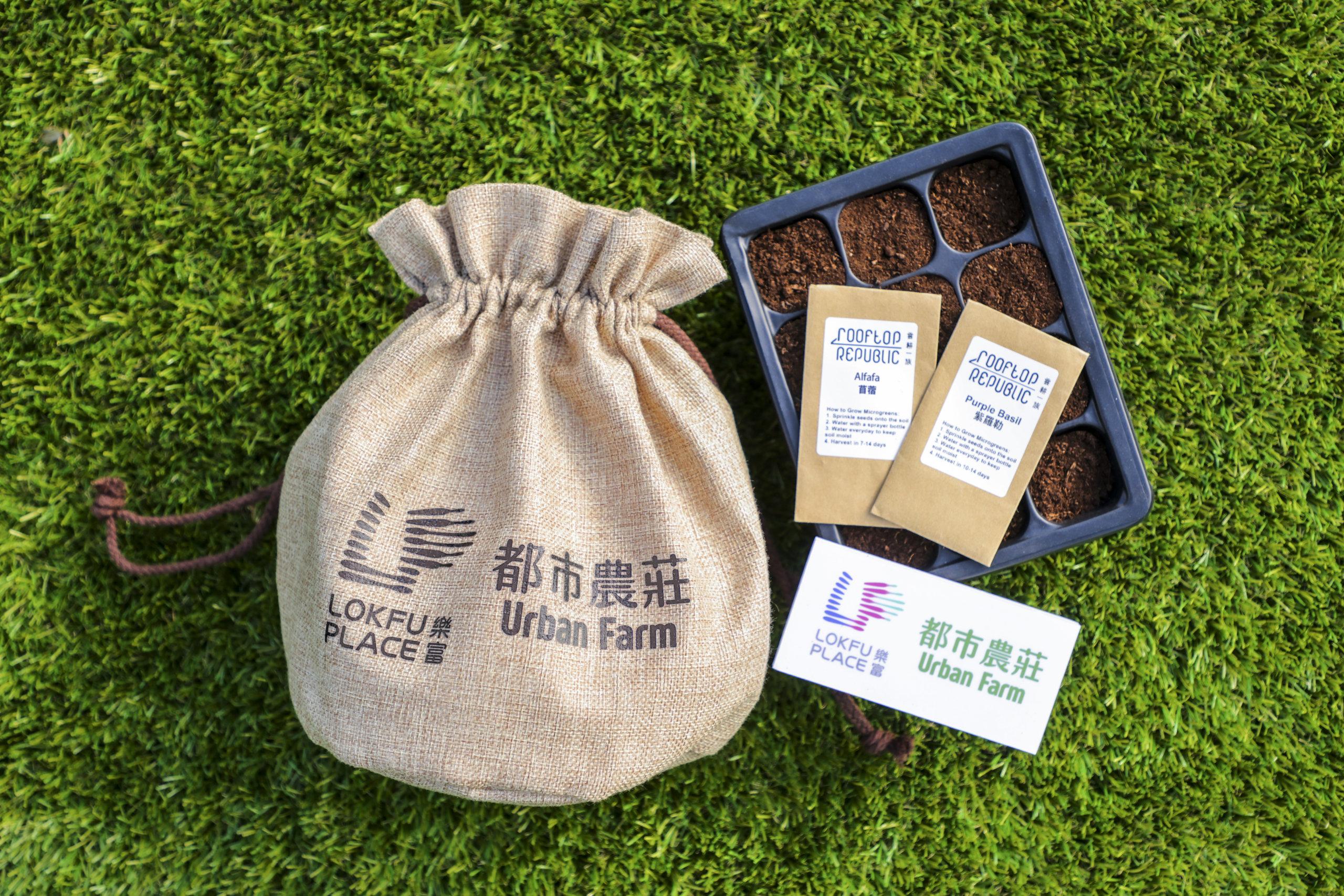 參加都市農莊導賞團,將獲得「迷你菜種植包」一包。