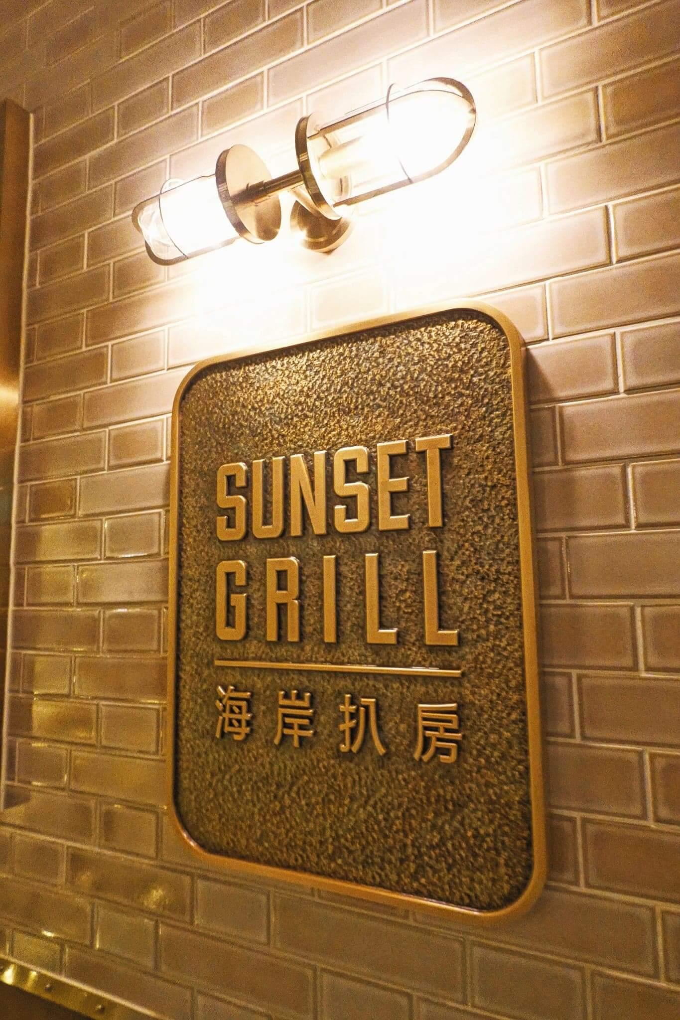 Sunset Grill係復古歐陸風扒房。