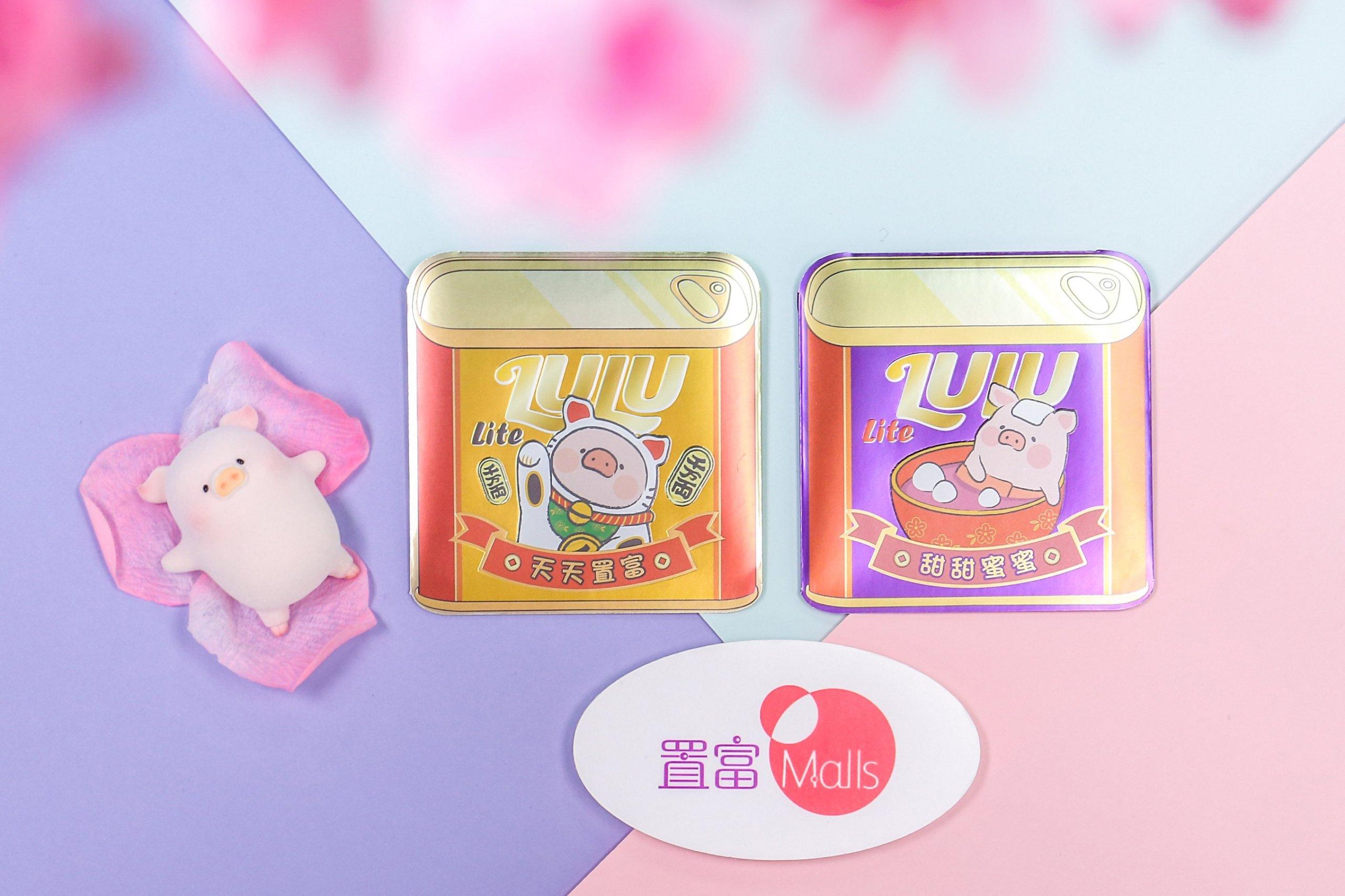 「Lulu 豬放閃餐肉罐利是封」以金屬效果營造餐肉罐效果,Lulu 豬Cosplay 象徵財運嘅招財貓,祝願各位天天置富;另一款則是泡在紅豆年糕湯中,寓意甜甜蜜蜜。