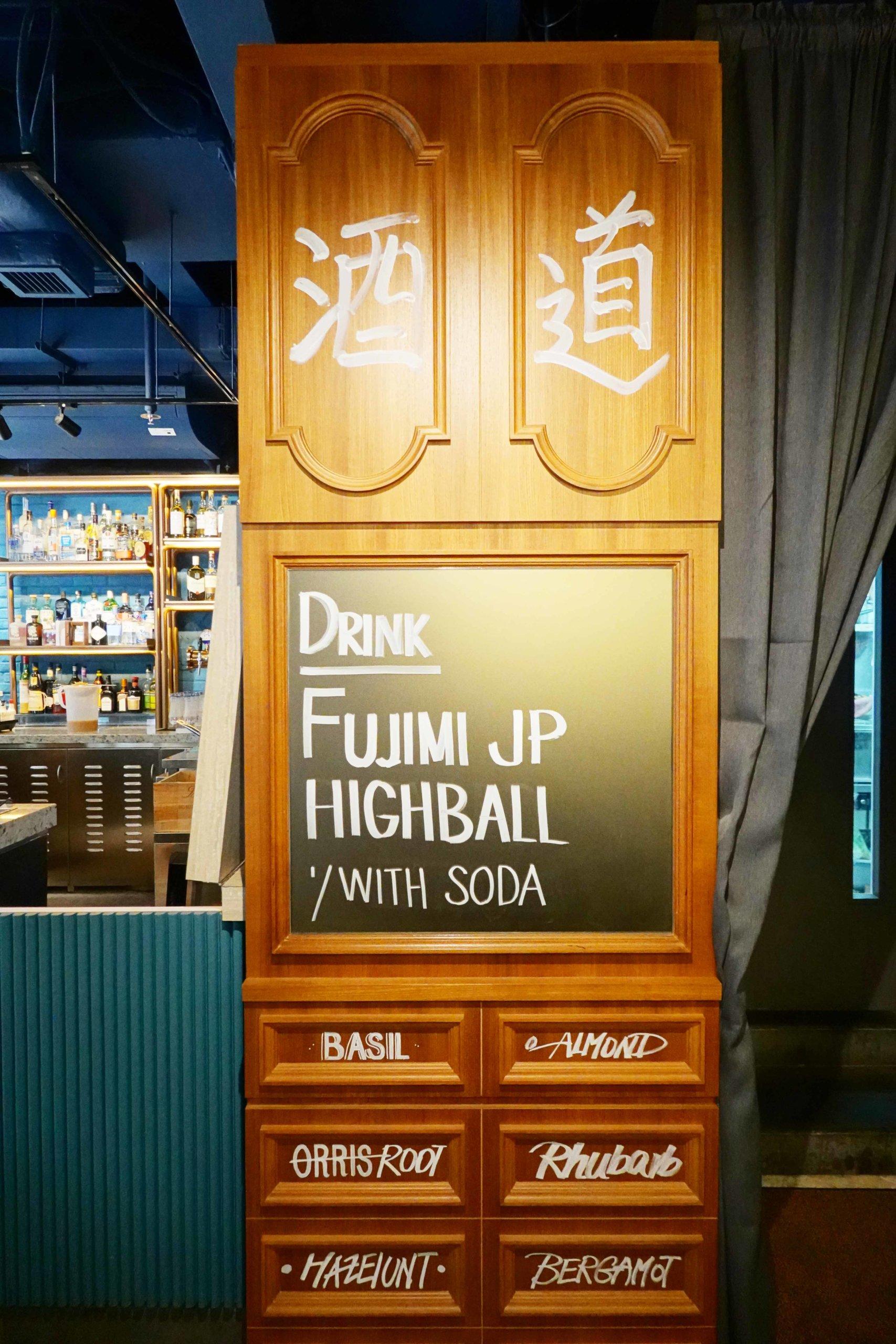 木櫃上寫上「酒道」,明確表明係酒聚好去處。