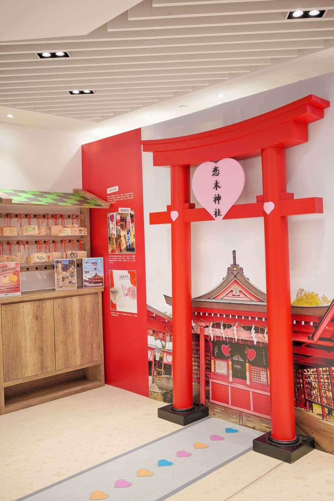 戀木神社係日本著名成就良緣嘅神社,亦係全日本唯一主祀「戀命」(即愛情之神)嘅神社。