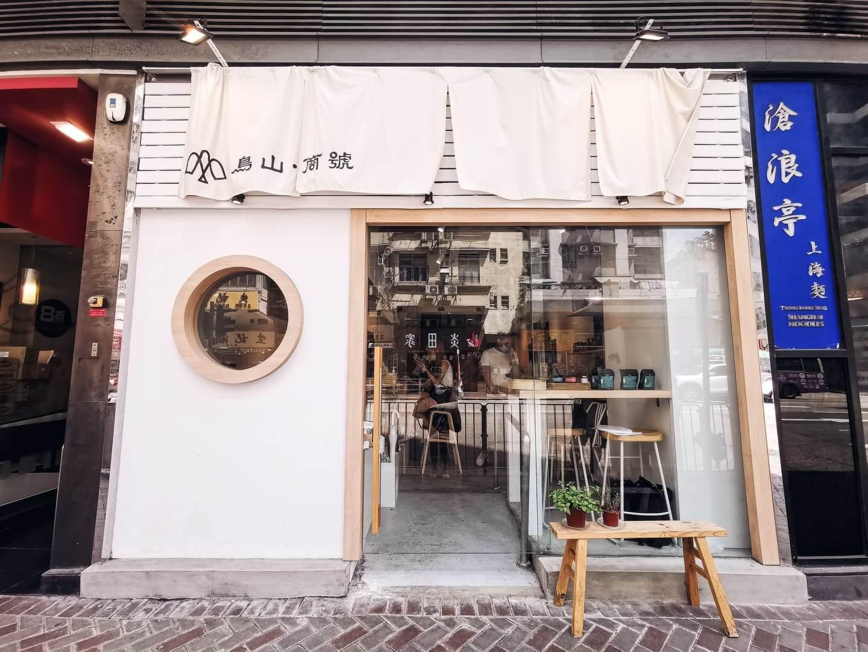 複合式咖啡店「鳥山。商號」以「微風吹來,帶來遠方島嶼的想象」為宗旨,將隔岸寶島美好生活氛圍帶到香港。