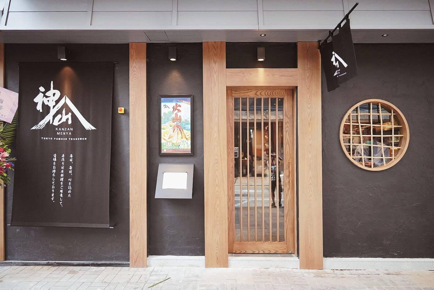 神山尖沙咀新店,懷舊日本風格。