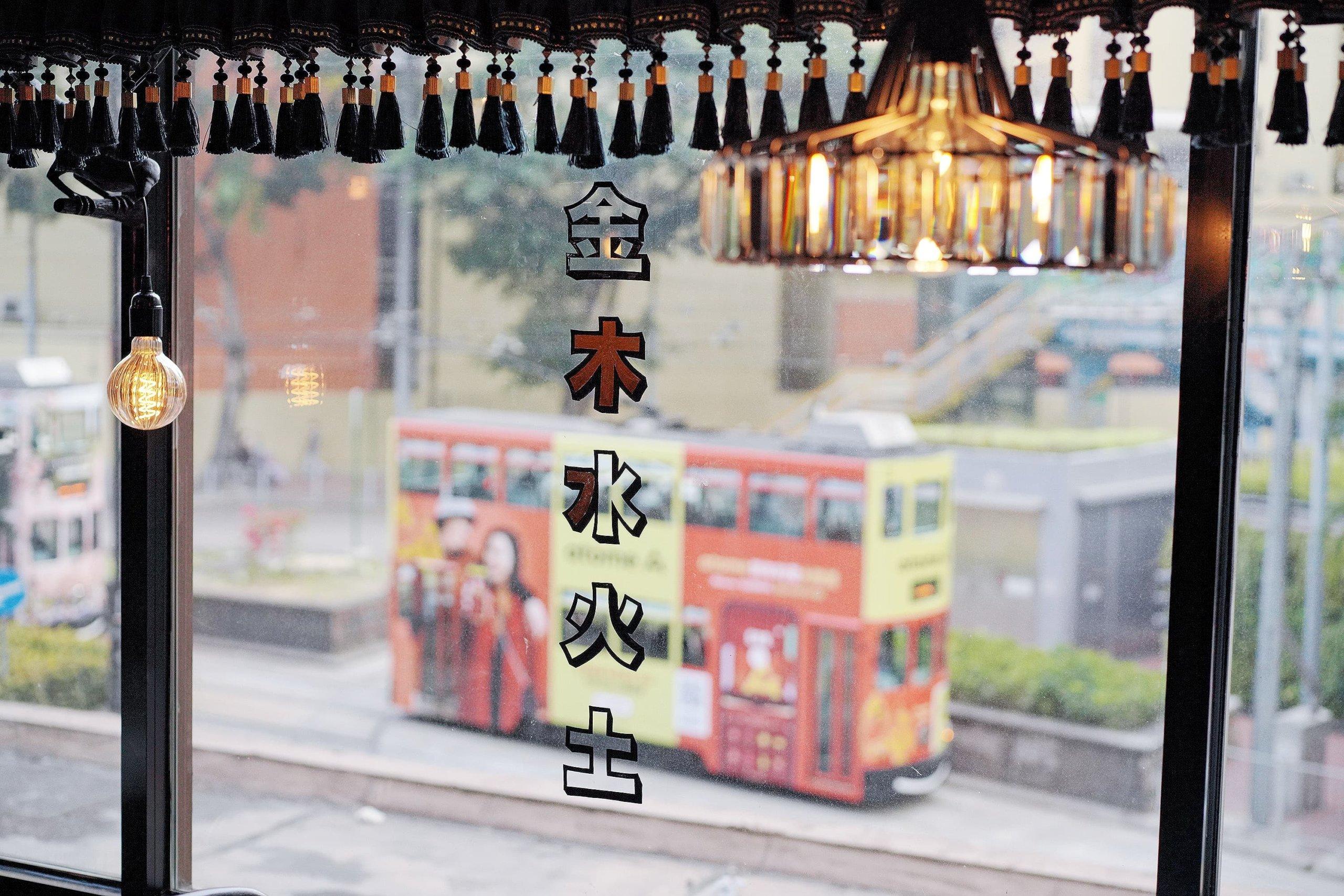 靠近窗位置,仲不時見到電車經過,玻璃上貼咗「金木水火土」五字!