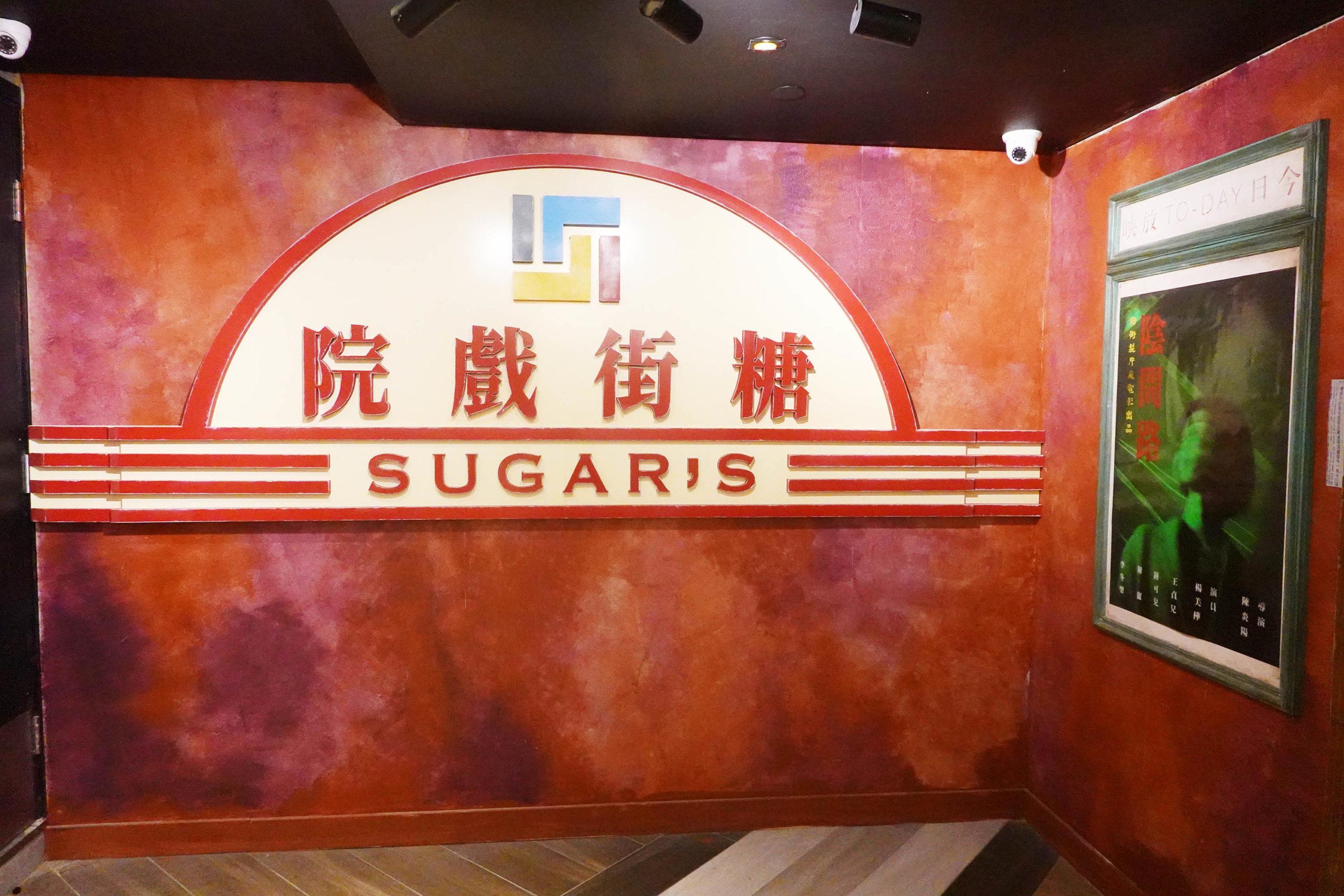 「糖街戲院」係《糖街製片廠》嘅拍攝場景,而家保留起來,比遊人打卡之用。